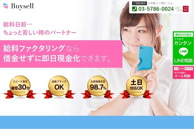 最新の給料ファクタリング会社【給料相談所(バイセル)】