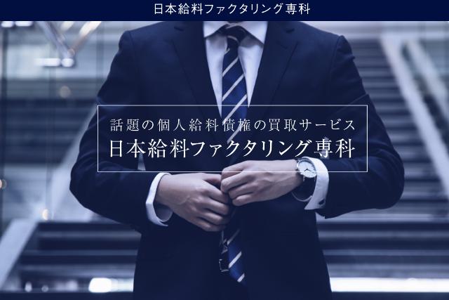 日本給料ファクタリング専科
