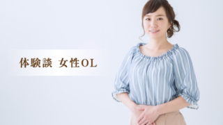給料ファクタリング体験談 女性(OL・都内)