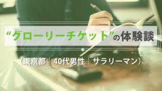 グローリーチケットの体験談(東京都|40代男性|サラリーマン)