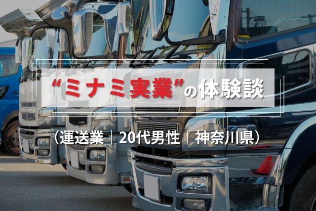 ミナミ実業の体験談(運送業|20代男性|神奈川県)