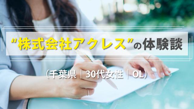 株式会社アクレスの体験談(千葉県|30代女性|OL)