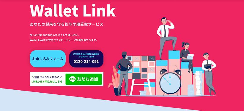給料ファクタリングのWalletLinkのホームページトップ画像