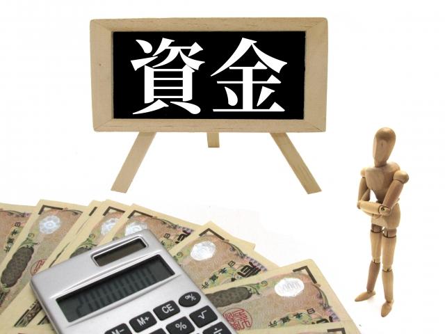 個人事業主が資金調達する方法