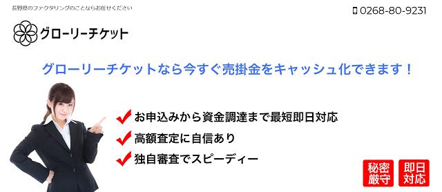 長野県の個人向け給料ファクタリング会社グローリーチケットのホームページトップ画像