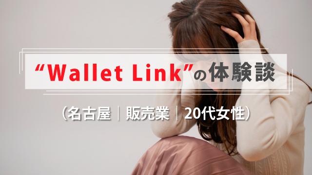 Wallet-Link(ウォレットリンク)の体験談-(名古屋|販売業|20代女性)