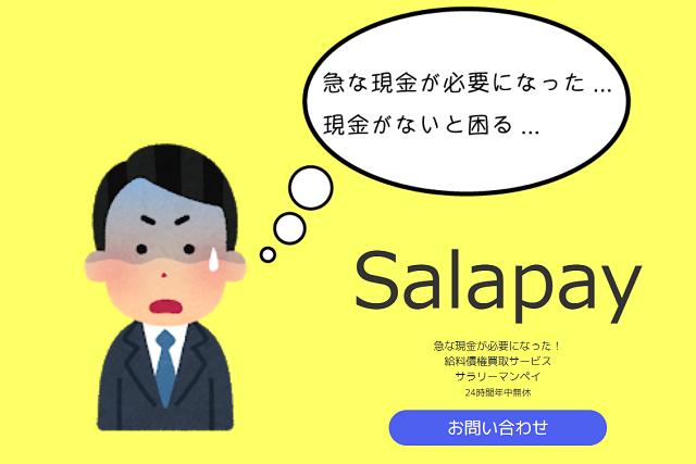 Salapay(サラペイ)HP