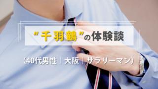千羽鶴の体験談(40代男性|大阪|サラリーマン)