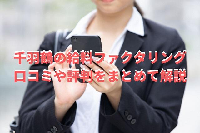 千羽鶴の給料ファクタリング 口コミや評判をまとめて解説