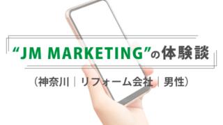 JM-MARKETING(ジェイエムマーケティング)の体験談(神奈川|リフォーム会社|男性)