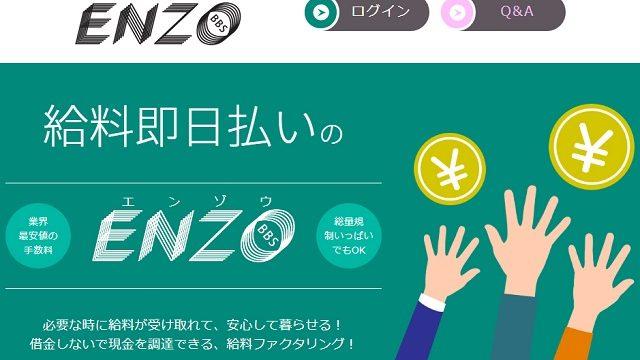 最新の給料ファクタリング会社【ENZO(エンゾウ)】