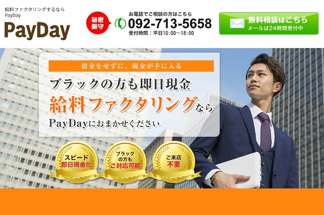 最新の給料ファクタリング会社【PayDay(ペイデイ)】