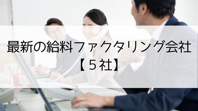2019年12月| 最新の給料ファクタリング 会社【5社】