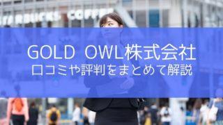 GOLD OWL株式会社(ゴールドアウル)|口コミや評判をまとめて解説