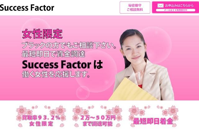 最新の給料ファクタリング会社【Success Factor(サクセスファクター)】