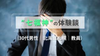 七福神の体験談(30代男性|北海道札幌|教員)
