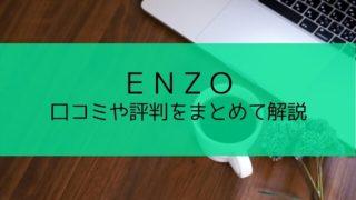ENZO(エンゾー)|口コミや評判をまとめて解説