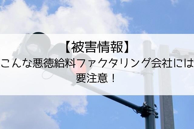 【被害情報】こんな悪徳給料ファクタリング会社には要注意!