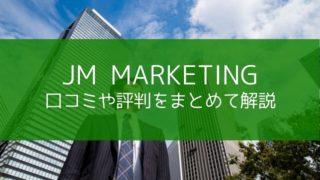 JM MARKETING(ジェイエムマーケティング)|口コミや評判をまとめて解説