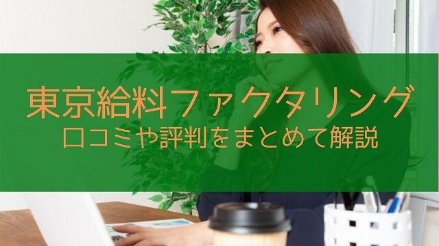 東京給料ファクタリング|口コミや評判をまとめて解説