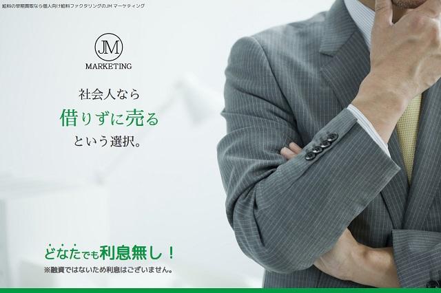 JM MARKETING(ジェイエムマーケティング)