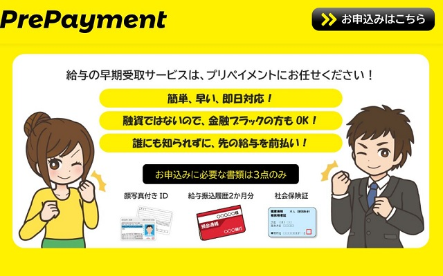 最新の給料ファクタリング会社【プリペイメント(PrePayment)】