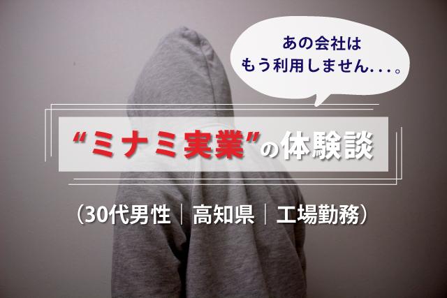 ミナミ実業の体験談(30代男性|高知県|工場勤務)