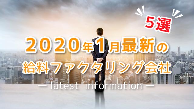 2020年1月最新の給料ファクタリング会社【5選】