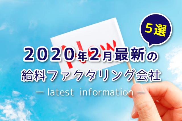 2020年2月最新の給料ファクタリング会社【5選】