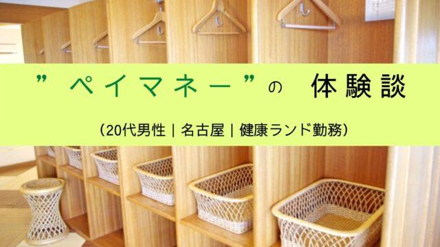 ペイマネーの体験談(20代男性|名古屋|健康ランド勤務)