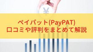 ペイパット(PayPAT)の給料ファクタリング