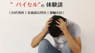 バイセルの体験談(30代男性|北海道石狩市|運輸会社)