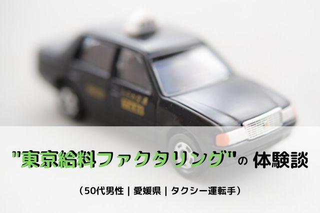 東京給料ファクタリングの体験談(50代男性|愛媛県|タクシー運転手)
