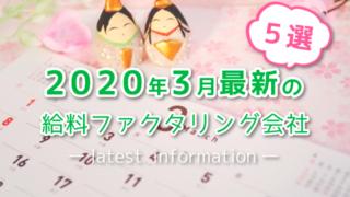 2020年3月最新の給料ファクタリング会社【5選】