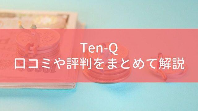 Ten-Q