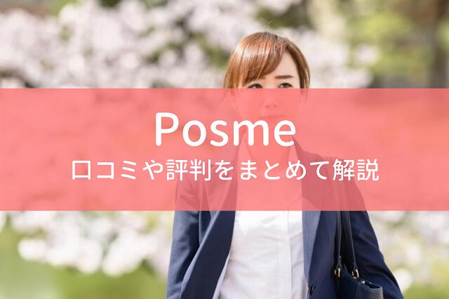 Posme(ポスミー)|口コミや評判をまとめて解説