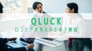 キューラック(QLUCK)|口コミや評判をまとめて解説