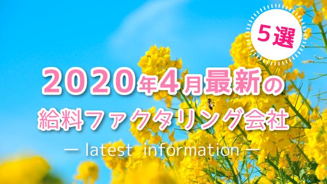 2020年4月最新の給料ファクタリング会社【5選】