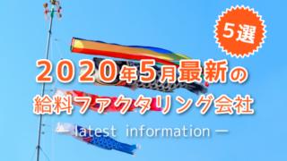 2020年5月最新の給料ファクタリング会社【5選】