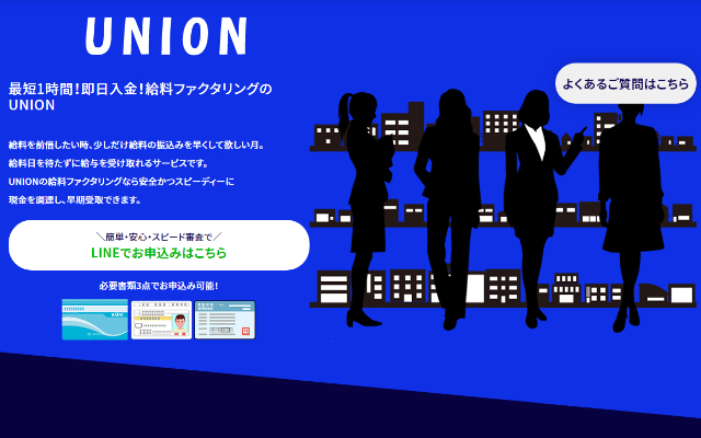UNION (ユニオン)