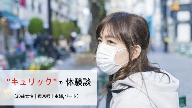 キュリックの体験談 (30歳女性|東京都|主婦,パート)