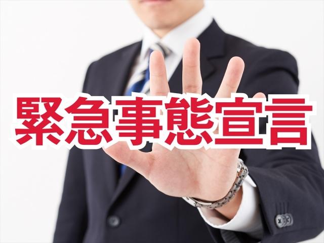 緊急事態宣言により急増する給料ファクタリングの利用者複数社の利用と再契約の注意点