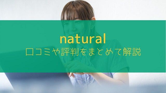 natural(ナチュラル)|口コミや評判をまとめて解説