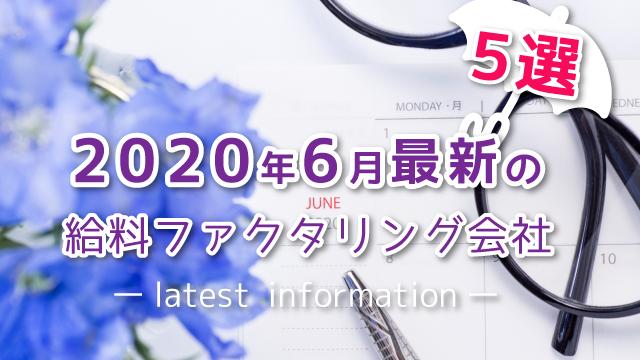 2020年6月最新の給料ファクタリング会社【5選】