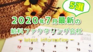 2020年7月最新の給料ファクタリング会社【5選】