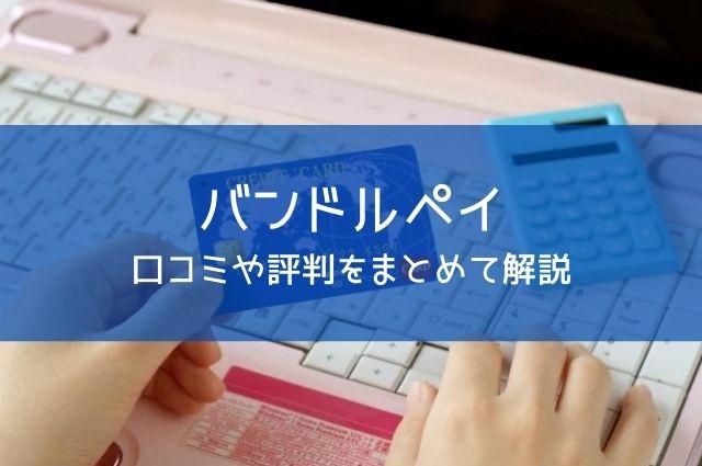アイキャッチ_バンドルペイ 口コミや評判をまとめて解説.jpg