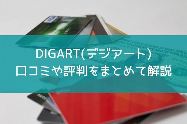 DIGART(デジアート)|口コミや評判をまとめて解説