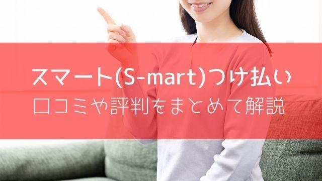 スマート(S-mart)つけ払い|口コミや評判をまとめて解説