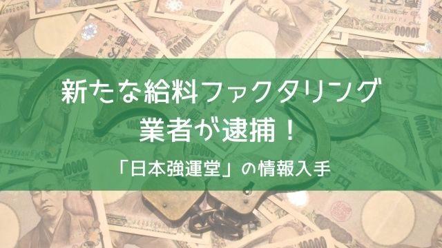 新たな給料ファクタリング業者が逮捕!「日本強運堂」の情報入手!