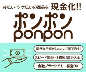 ponpon300-250